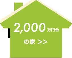 2000万円台の家
