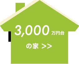 3000万円台の家