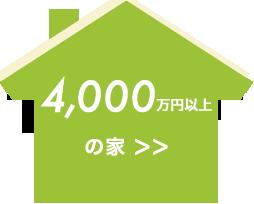 4000万円台以上の家