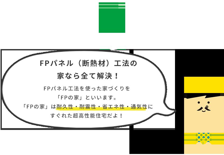 FPパネル(断熱材)工法の家なら全て解決!
